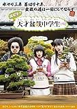 エビ中の天才盆栽中学生(仮)DVD-BOX[DVD]
