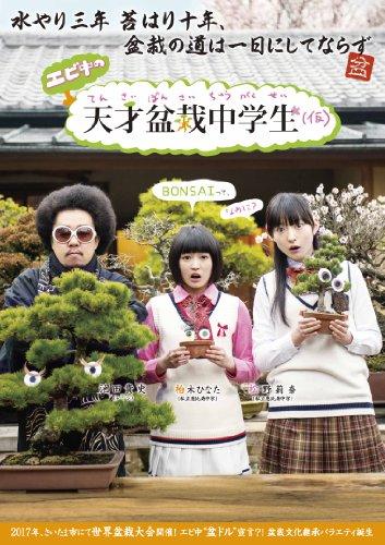 Variety (Shiritsu Ebisu Chugaku) - Ebichu No Tensai Bonsai Chugakusei (Kari) Blu-Ray Box (2BDS) [Japan BD] DAXA-4640