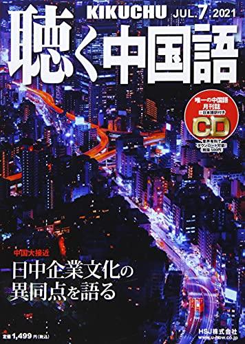月刊聴く中国語 2021年 07 月号 [雑誌]