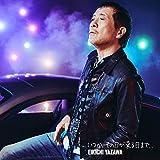 【Amazon.co.jp限定】いつか、その日が来る日まで…(初回限定盤B-DVD版)(ミニタオルver.B付)