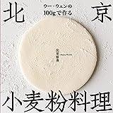 ウー・ウェンの100gで作る北京小麦粉料理