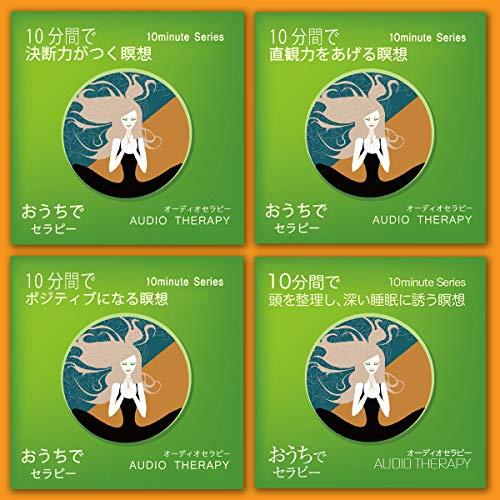 『10分間瞑想 4本セット (2)』のカバーアート