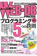 WEB+DB PRESS Vol.44 大型本