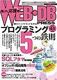 WEB+DB PRESS Vol.44