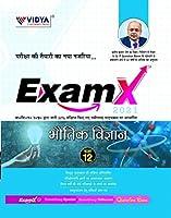 ExamX- BHOTIK VIGYAN-12