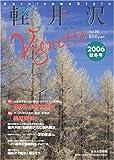 軽井沢ヴィネット 2006年秋冬号