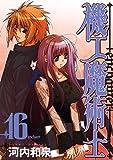 機工魔術士-enchanter- 16巻 (デジタル版ガンガンウイングコミックス)