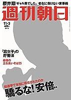 週刊朝日 2017年 11/3 号【表紙:櫻井翔】[雑誌]