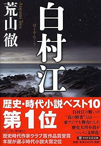 白村江 (PHP文芸文庫)