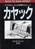カヤック―カヌー乗り必携!イラストで見る究極の川下りマニュアル (MAN TO MAN BOOKS)