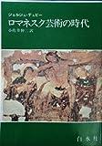 ロマネスク芸術の時代 (1983年)