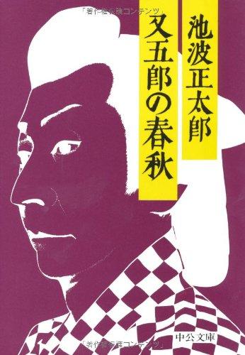 又五郎の春秋 (中公文庫)