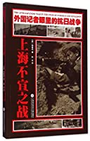 The Anti-Japanese War In The Eyes of Foreign Journalists: Undeclared War in Shanghai (Chinese Edition)