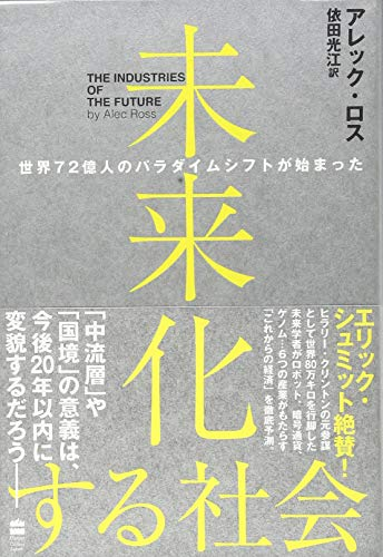 未来化する社会 世界72億人のパラダイムシフトが始まった (ハーパーコリンズ・ノンフィクション)