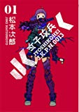 女子攻兵 1 (BUNCH COMICS)