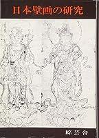 日本壁画の研究