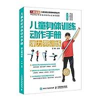 儿童身体训练动作手册(弹力带训练中国青少年体能训练师认证参考教材)/儿童身体训练动作指导丛书