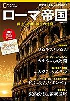 ローマ帝国 誕生・絶頂・滅亡の地図 (ナショナル ジオグラフィック別冊)