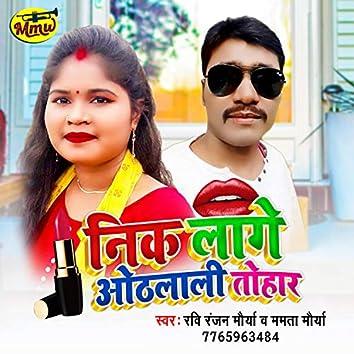 Nik Lage Othalaliya Tohar (Bhojpuri Dhobi Geet)