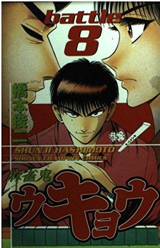 麻雀鬼ウキョウ 8 (少年チャンピオン・コミックス)