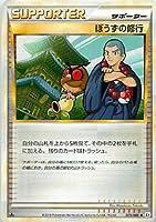 ぼうずの修行 ポケモンカードゲーム トレーナーカード