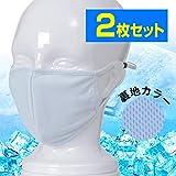 PONTAPES(ポンタペス) マスク 夏用 接触 冷感 UVカット 2個セット PAA-86M ペールブルー SM ランニング マスク ウォーキング スポーツ ひんやり 洗える あらえる 涼しい