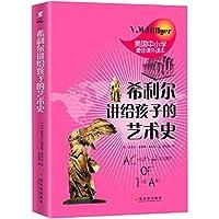 The art history that the rare benefit Er speaks to the kid (Chinese edidion) Pinyin: xi li er jiang gei hai zi de yi shu shi