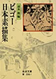 ビゴー日本素描集 (岩波文庫)