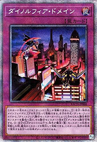 遊戯王カード ダイノルフィア・ドメイン プリズマティックシークレットレア BATTLE OF CHAOS BACH   バトル・オブ・カオス 通常罠 プリシク
