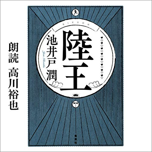 『陸王』のカバーアート