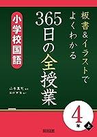 板書&イラストでよくわかる 365日の全授業 小学校国語 4年上