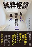 純粋怪談  其レハ事故物件ニ非ズ (竹書房怪談文庫)
