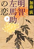 明智左馬助の恋 下 (文春文庫)