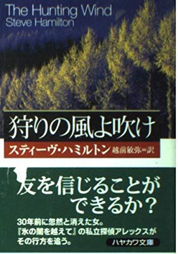 狩りの風よ吹け (ハヤカワ・ミステリ文庫)