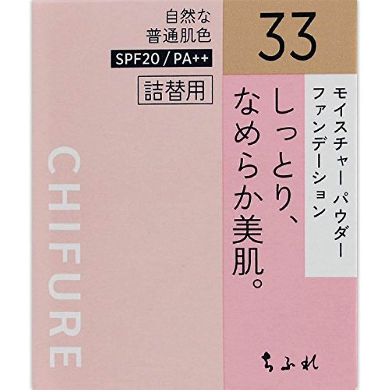 代わりにを立てる祝福するハウジングちふれ化粧品 モイスチャー パウダーファンデーション 詰替用 オークル系 MパウダーFD詰替用33