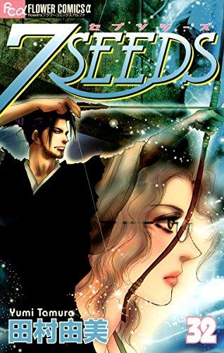 7SEEDS(32) (フラワーコミックスα) - 田村由美