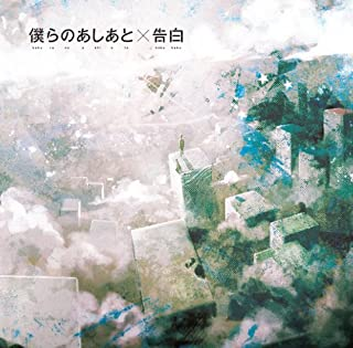 Supercell - Kokuhaku / Bokura No Ashiato Type B Japan LTD SRCL-7883