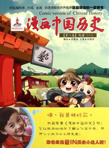 Comic version of Chinese History. Volume 8: Zhanguo (1)