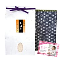 【出産内祝い】赤ちゃんの写真・オリジナルメッセージカード付き!内祝い米・魚沼産コシヒカリ 2kg 贈答箱入り[包装紙:花菱]