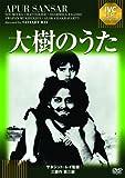 大樹のうた[DVD]