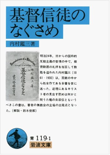 基督信徒のなぐさめ (岩波文庫) - 内村 鑑三