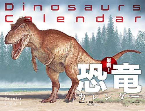 カレンダー2021 最新! 恐竜カレンダー(月めくり・壁掛け) (ヤマケイカレンダー2021)の詳細を見る
