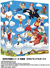 World Masterpiece Theater - Kanketsu Ban DVD Memorial Box (26DVDS) [Japan DVD] BCBA-4236