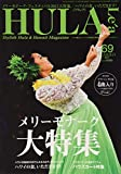 HULA Le'a(フラレア) 2017年 08 月号