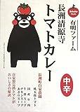 四ツ山食品 くまモン 長州清源寺トマトカレー 200g