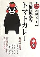 四ツ山食品 くまモン 長洲清源寺トマトカレー 200g