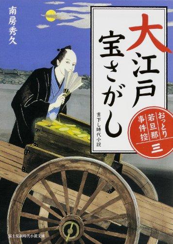 おっとり若旦那 事件控(三)大江戸宝さがし (新時代小説文庫)