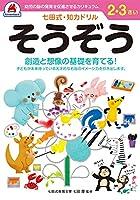 七田式・知力ドリル 2,3歳 そうぞう ([バラエティ])
