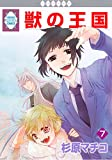 獣の王国(7)〈完結〉 (冬水社・いち*ラキコミックス) (いち・ラキ・コミックス)