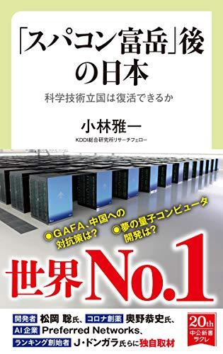 「スパコン富岳」後の日本-科学技術立国は復活できるか (中公新書ラクレ, 723)